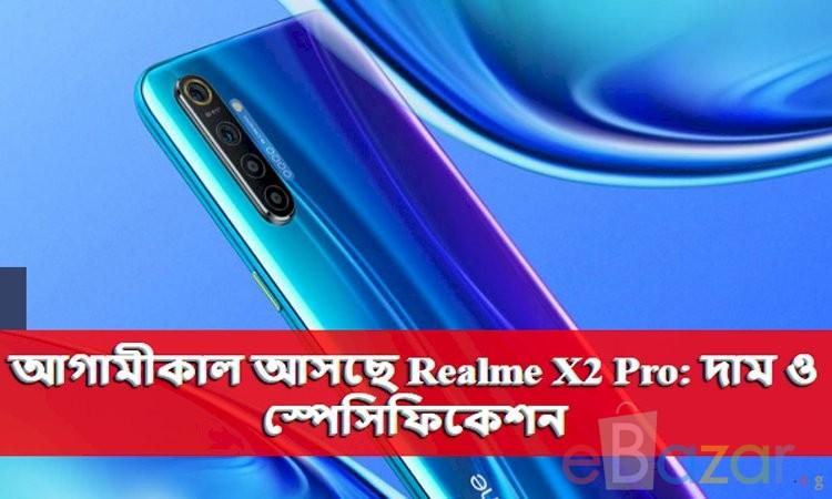 আগামীকাল আসছে Realme X2 Pro: দাম ও স্পেসিফিকেশন